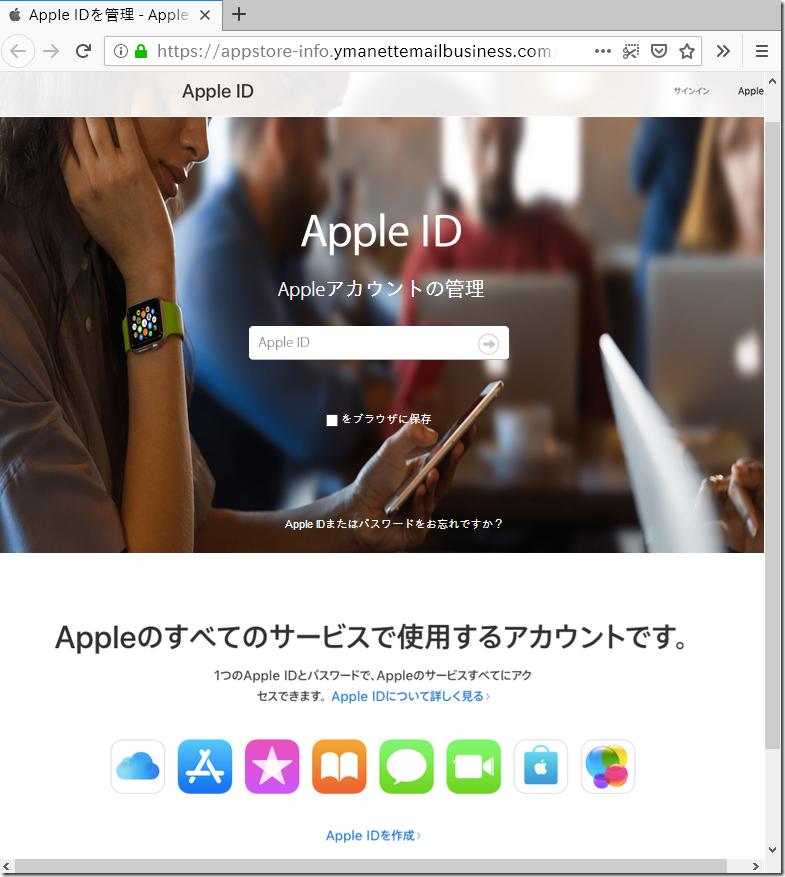 AppleIDフィッシング01