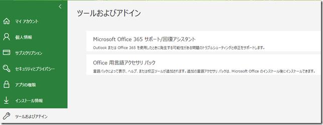 Office365ツール