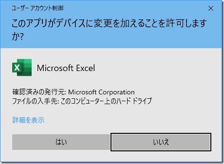 Excel_UAC再現02