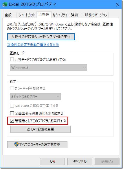 Excel_UAC再現k