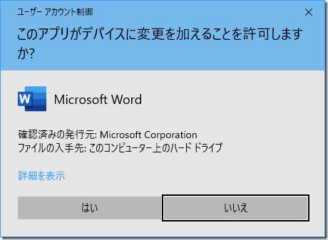 Word_UAC