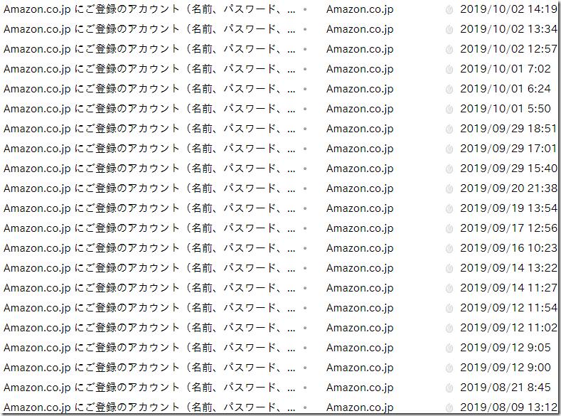amazonフィッシングメール02_20191011