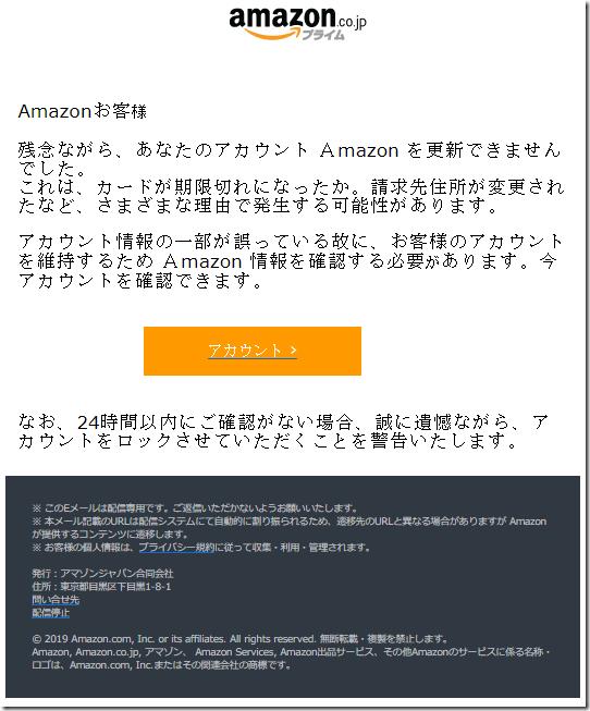 amazonフィッシングメール本文02_20191011