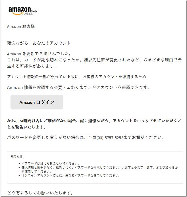 amazonフィッシングメール本文_20191011