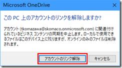 Onedriveフォルダー移動02kpng