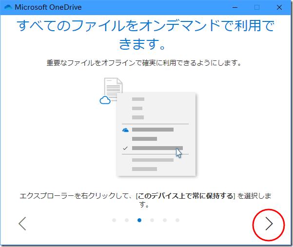 Onedriveフォルダー移動09k
