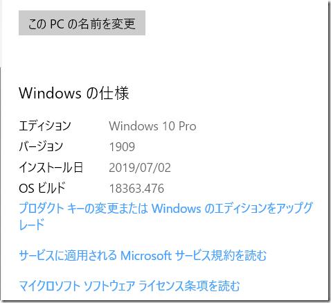 Win10_バージョン情報01