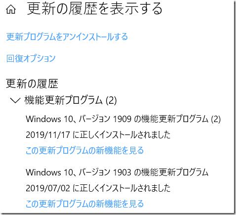 Win10_詳細情報02