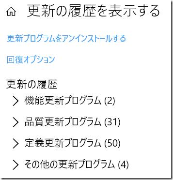Win10_詳細情報03