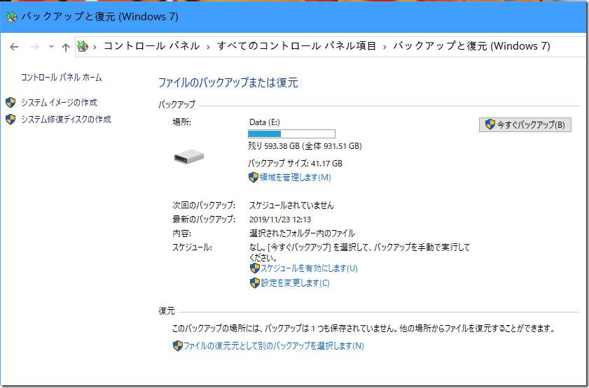 Windowsバックアップディスク領域の管理04
