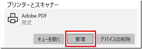 AdobePDF設定02