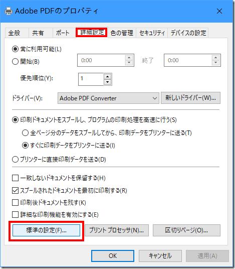 AdobePDF設定03