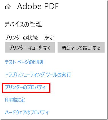 AdobePDF設定04
