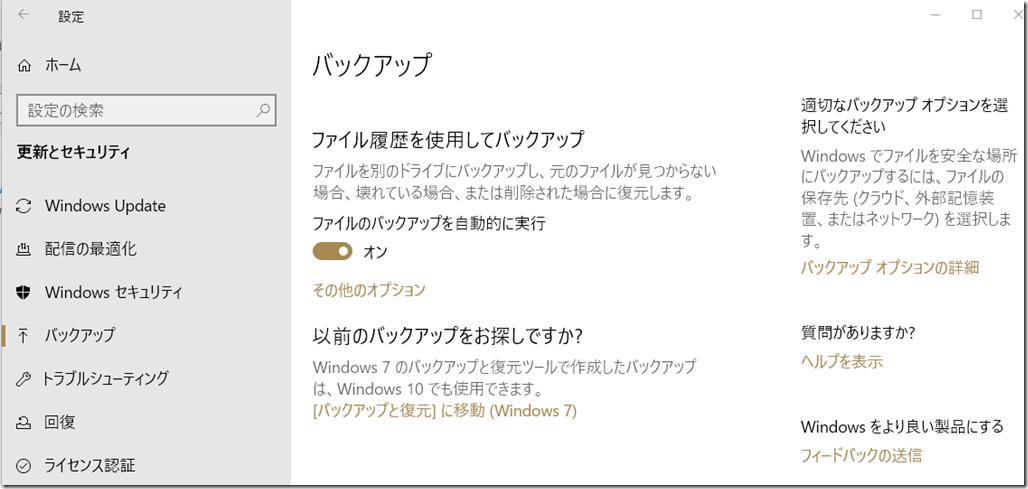 ファイルの履歴03