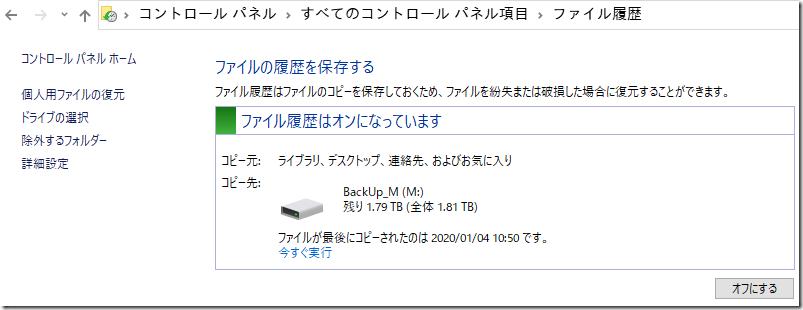 ファイルの履歴04