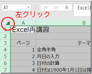 Excelsheetのフォント変更k