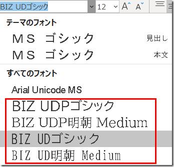 UDfont01