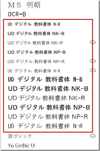 UDfont02