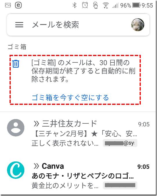 ごみ箱Screenshot_20200222-2hf.kpng