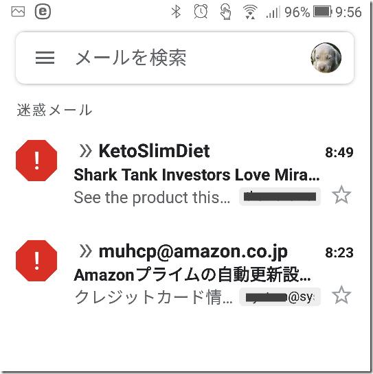 迷惑メールScreenshot_20200222hfk