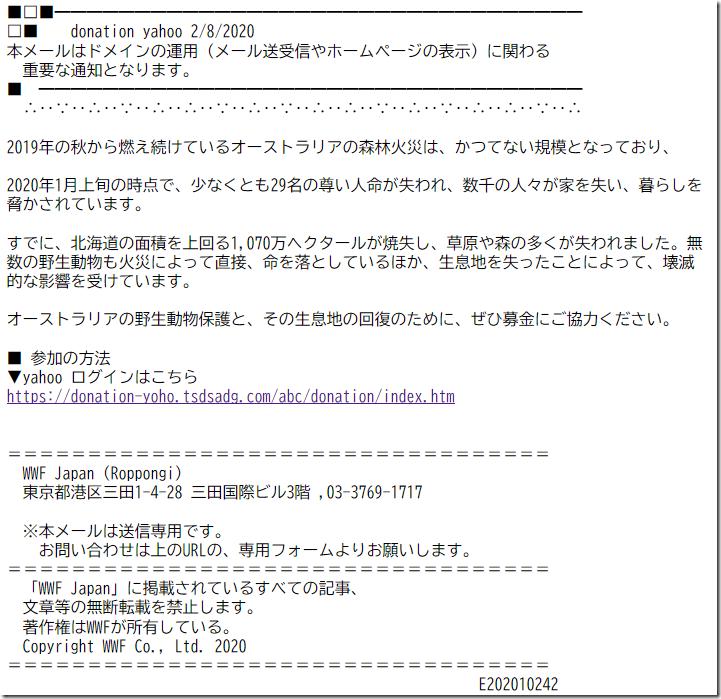 寄付募金Yahoo_20200208