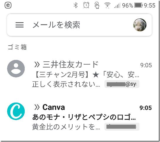 ごみ箱Screenshot_20200222hfk