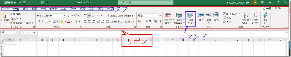 Excel画面sk