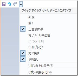 クイックアクセスツールバー01