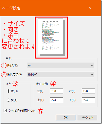 wp-pagesetting02k