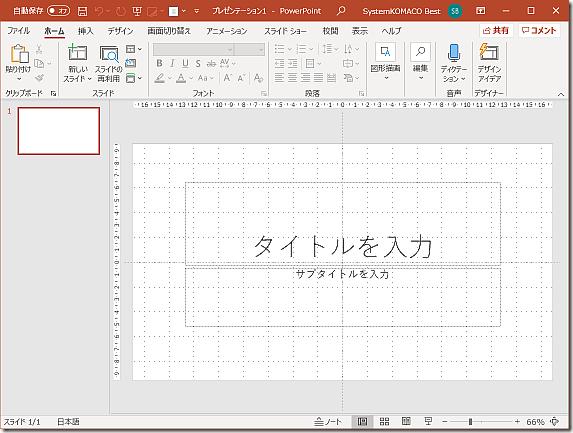 Powerpoint新規作成h