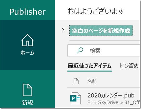 publisher空白のページを新規作成