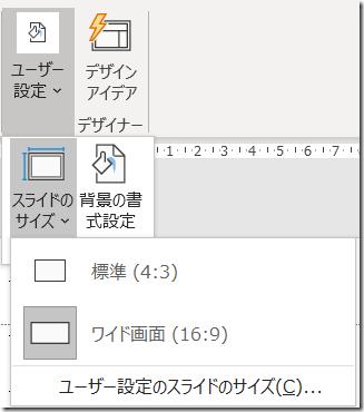 Powerpointサイズ01