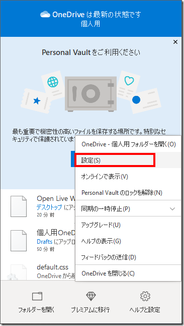 Onedrive設定01-k2020-08-12 160233