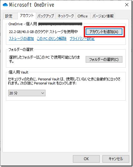Onedrive設定02-k_2020-08-12 160233
