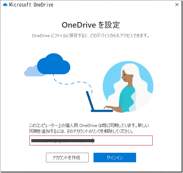 Onrdriveアカウント追加-k_2020-08-12 161517