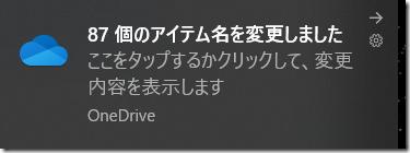 OneDrive名前変更 2020-08-12 115623