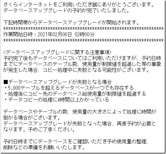 Sakuraint_予約メール2021-02-06