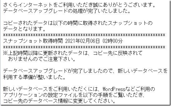 Sakuraint_完了メール_20210206