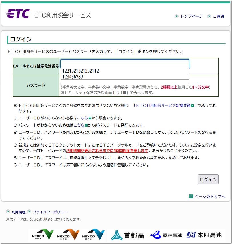 ETC詐欺サイト01_20210827