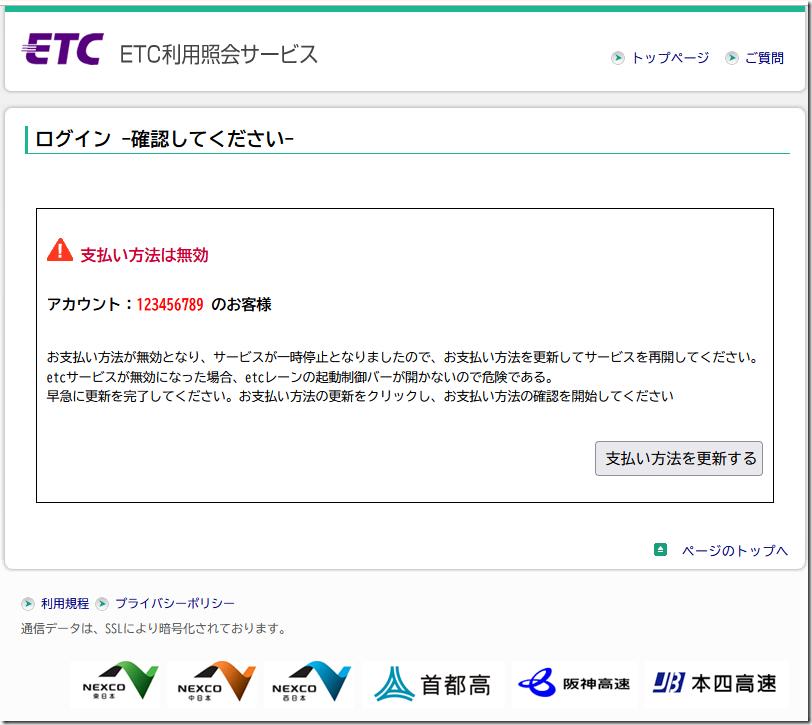ETC詐欺サイト02_20210827