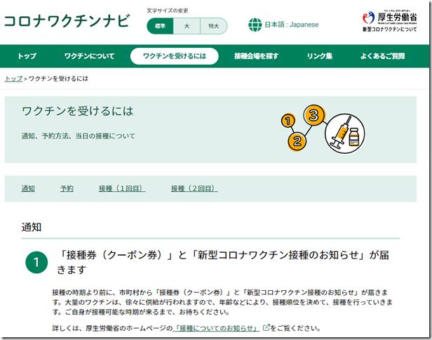 自衛隊東京大規模接種センターphising_20210904