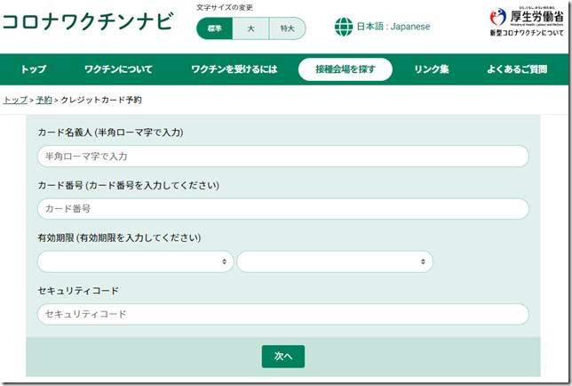 自衛隊東京大規模接種センターphising03_20210904