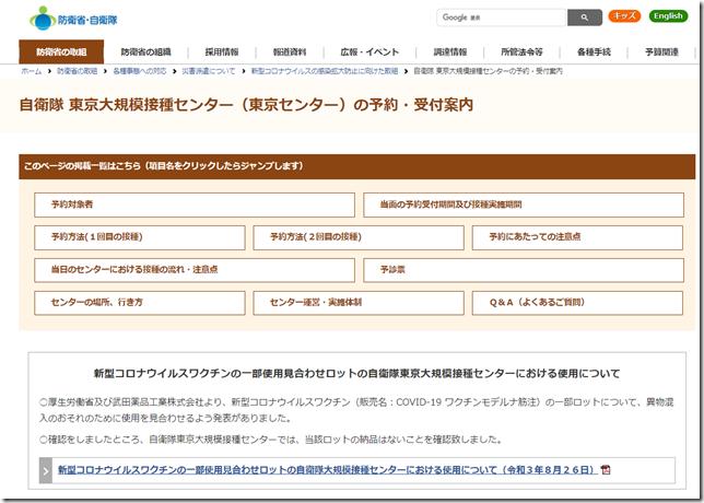 自衛隊東京大規模接種センターHP_20210904