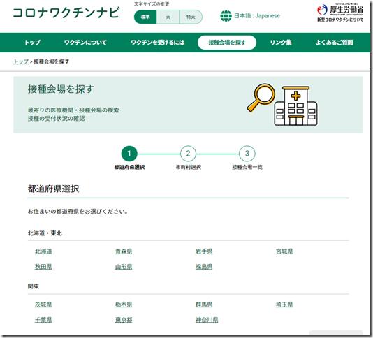 自衛隊東京大規模接種センターphising04_20210904